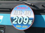P1110360s