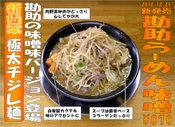 Misokansuke