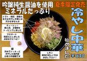 Hiyasichuka