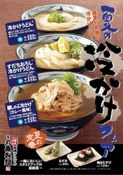 Hiyakake_poster