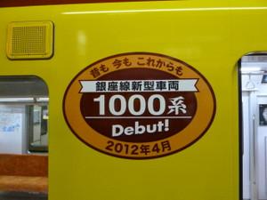 P1080455s