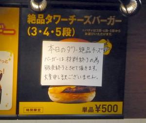 P1170404