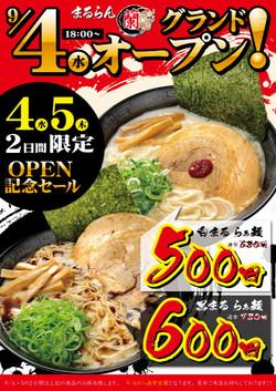 Kawagoe_openfear_l
